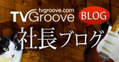 ぐるぐる海外ドラマBLOG TVGROOVE.comの社長日記