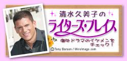 清水久美子のライターズ・プレイス&海外ドラマのイケメンをチェック!