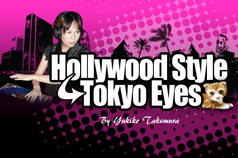 竹村由紀子 Hollywood Style to Tokyo Eyes