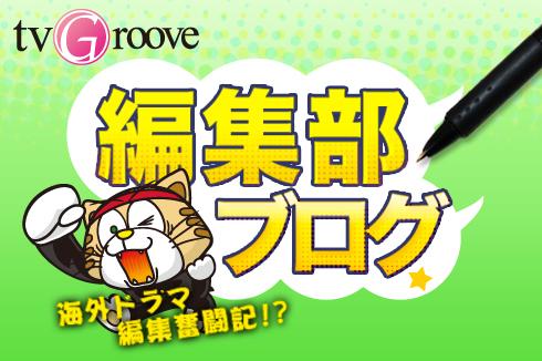 TVGroove.com  編集部ブログ